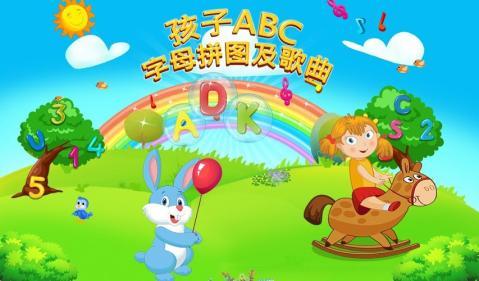 儿童abc字母拼图及歌曲
