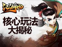 《真江湖HD》核心玩法大揭密
