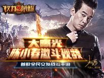 陈小春实力指挥《权力与荣耀》激战视频曝光
