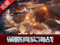 《舰指太平洋》CG视频 领略真实海战风采!