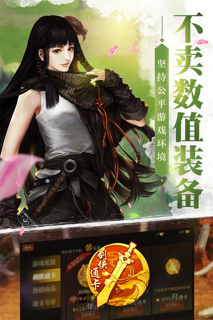 剑侠世界游戏小米版apk下载|剑侠世界手游小米