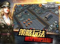 3D坦克手游《坦克警戒》率土争霸 公会对决