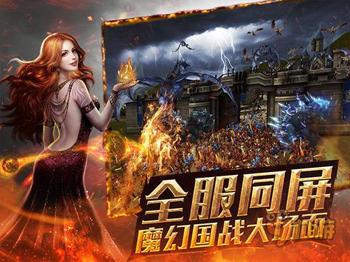 魔幻国战《龙戒》手游史上最大主城爆料