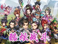 《武神赵子龙》炫酷战斗画面