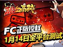 《热血高校》横版格斗终极输出!14日燃情开服