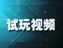 《九游真经》手游首测视频:唐门少女初涉江湖