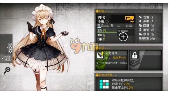 少女前线PPK值如何提升 手枪属性提升攻略