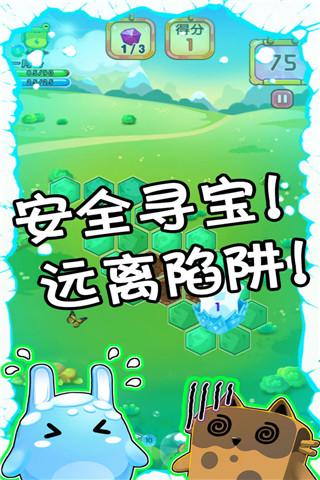 萌萌寻宝图4