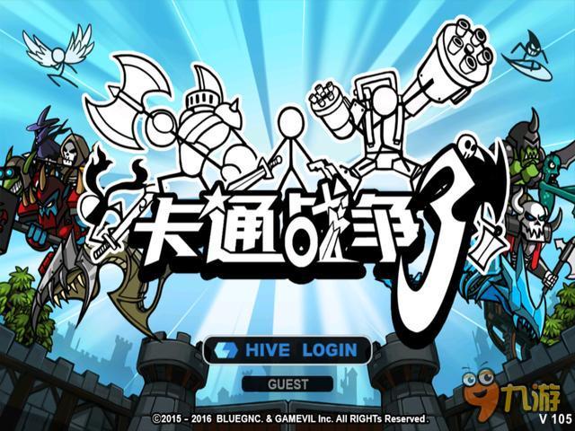卡通战斗素材背景白
