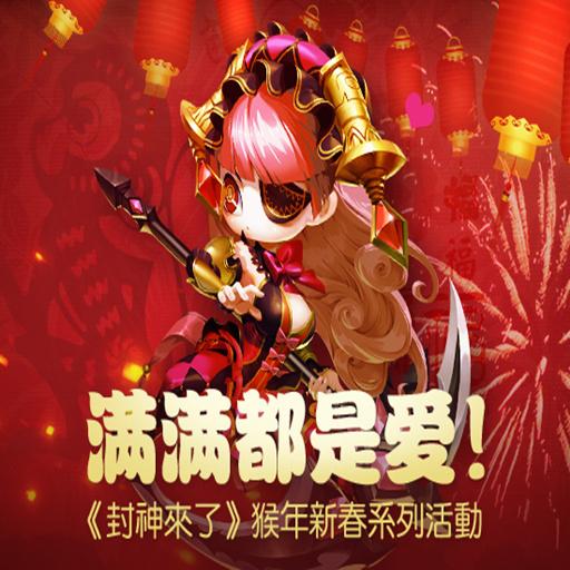 满满的都是爱!《封神来了》猴年春节系列活动!