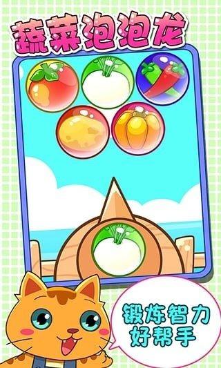 由可爱的动画角色带引宝宝走进蔬菜农场