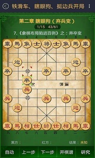 【中国象棋棋谱图片
