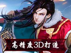 《霸道:剑灵觉醒》高精度3D打造