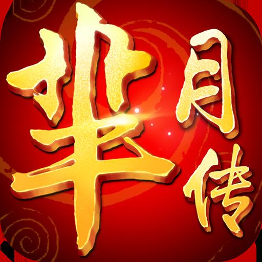 芈月传手游九游版官网下载_芈月传最新安卓版下载v1.6.2
