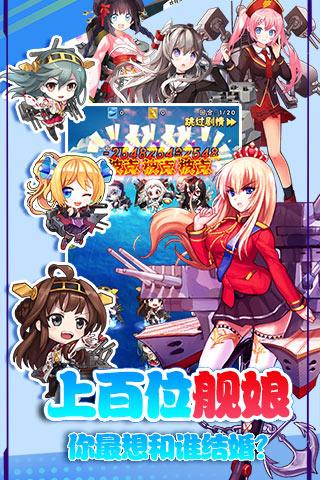 舰娘Collection图1