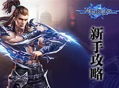 《新剑与魔法》新手攻略