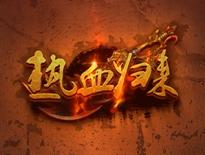 《热血归来》热血皇城战斗视频