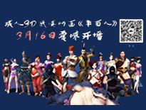 《三剑豪之半面人》首曝3月16日全网同步开播