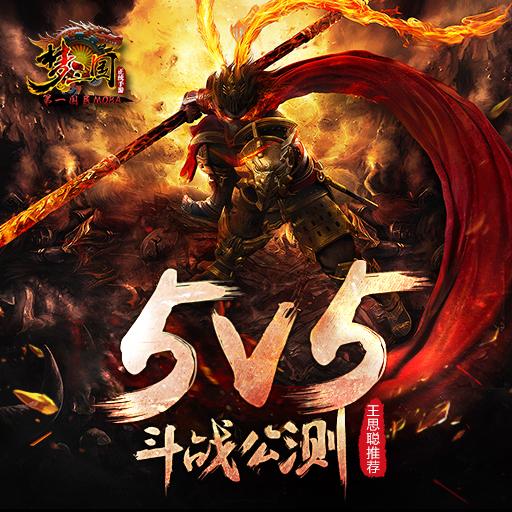 《梦三国手游》5V5即将上线!丰厚福利迎公测!