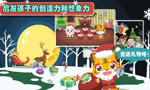 宝宝幼儿园圣诞节 比虎电脑版