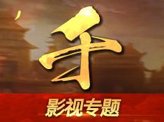 《横扫千军》宣传视频