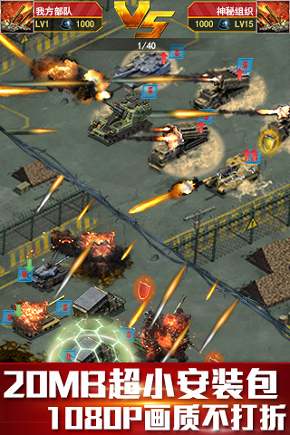 红警5:现代战争图2