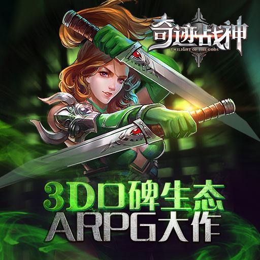 重磅MMORPG《奇迹战神》3月2日震撼首发
