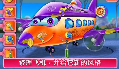 日托儿童飞机游戏