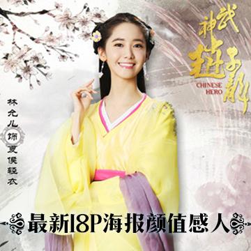 允儿甜美娜扎妩媚 《武神赵子龙》最新海报18P颜值感人