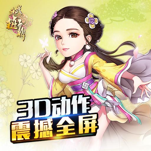 《武神赵子龙》3月24日新版本爆料 玩法新升级