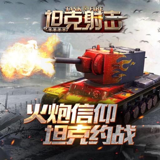 三大创新前瞻 《坦克射击》即将爆发坦克革命