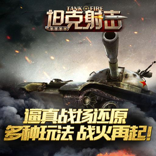 3D还原历史战役!《坦克射击》硬派战争首度曝光