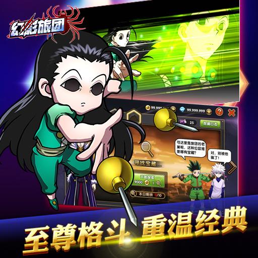 传袭经典《幻影旅团ol》3月26日10点开测!