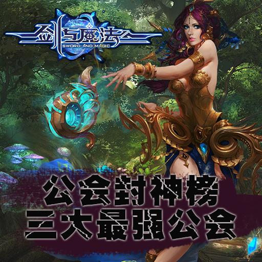 《新剑与魔法》公会封神榜 最强公会展示
