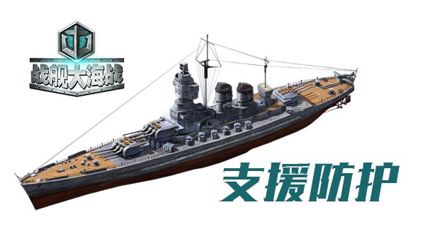 初始DPS:1629 初始生命:38000 类型定位:支援防护 主动技能:装甲之上(提升己方舰阵防御) 被动技能:恢复耐久(恢复己方舰阵耐久) 维内托号战列舰是欧洲30年代主力舰设计界最为先进的水平,意大利地中海主力战列舰。在游戏中,维内托号是一艘优秀的辅助型战舰,在防御与续航方面表现出色。