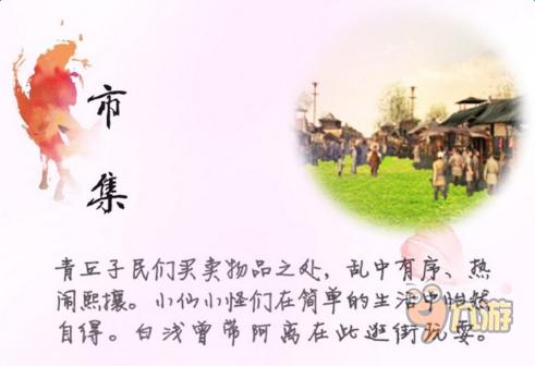 《三生三世十里桃花》世界大观