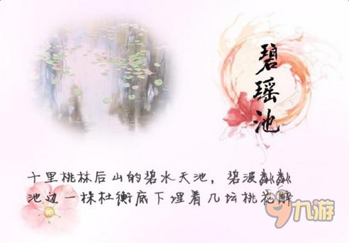三生三世十里桃花 世界大观 地理篇 十里桃林