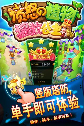 愤怒的植物:拯救公主精美游戏截图高清壁纸02