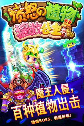 愤怒的植物:拯救公主精美游戏截图高清壁纸03