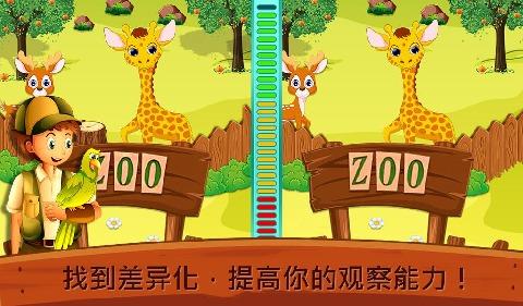 动物园动物找不同v1.0