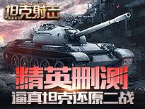 《坦克射击》精英测试今日开启 强者对决打响