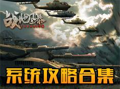 《战地风暴》游戏指引攻略合集专题