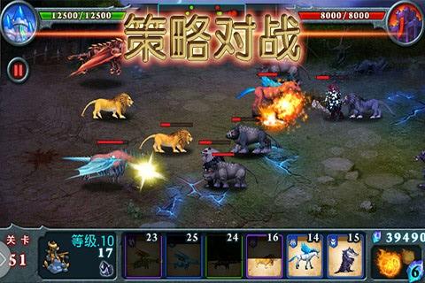 兽王争霸图4