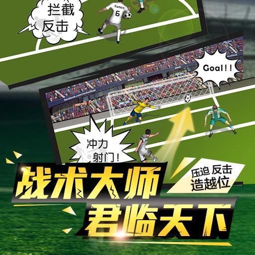 足球热火一触即燃 郜林与你迎来《最佳阵容》公测
