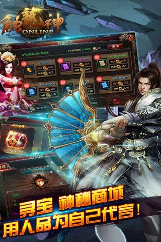 三国帝王合击游戏截图1