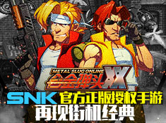 SNK正版授权《合金弹头OL》首次曝光