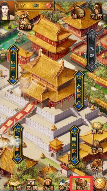 商城系统_大唐皇帝_九游手机游戏