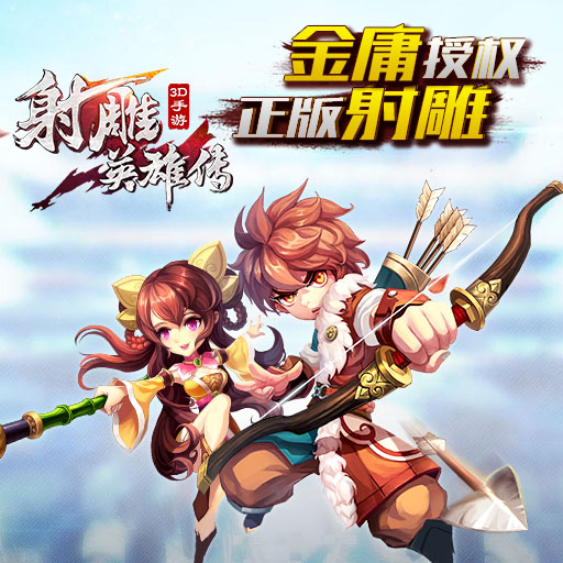 《射雕英雄传3D》3月10日iOS正版上线