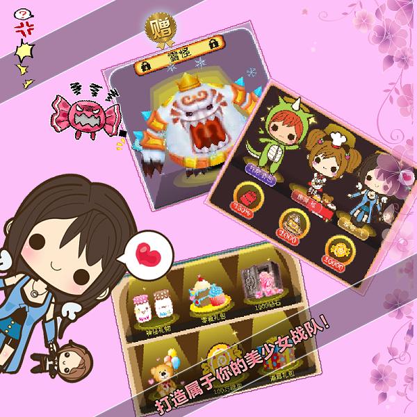 游戏新闻 糖果屋的秘密 《疯狂小糖》甜蜜来袭  在游戏内对主角人物