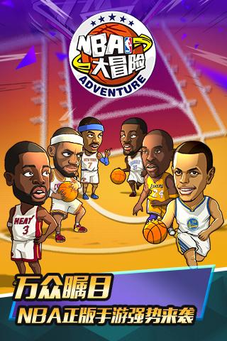 NBA大冒险图5